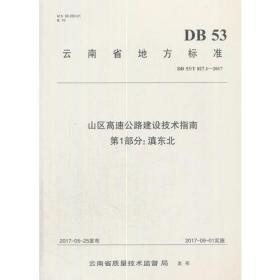 云南省地方标准--山区高速公路建设技术指南 第1部分:滇东北
