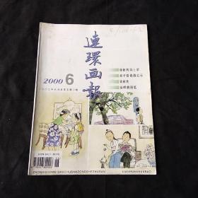 连环画报2000第6期