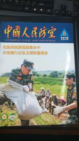 中国人民防空 2016.8