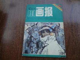 富春江画报   84年第12期   85品自然旧