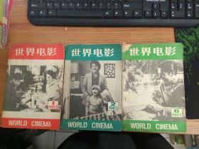 世界电影1983年(1 2 6)