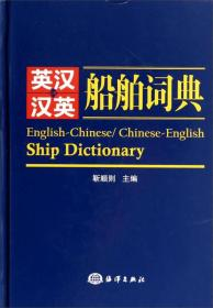 英汉、汉英 船舶词典