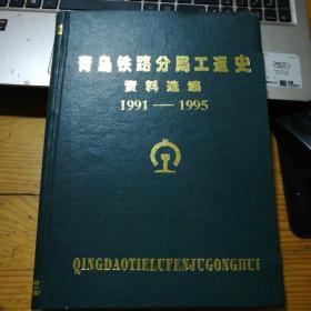 青岛铁路分局工运史资料选编 1991-----1995(16开精装)