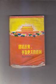 文革时期手抄菜谱一册 抄满三分之二 另外有抄一篇油漆的使用和白菜、萝卜的储藏