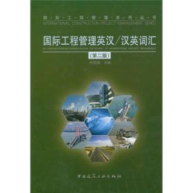 汉英词汇:国际工程管理英汉