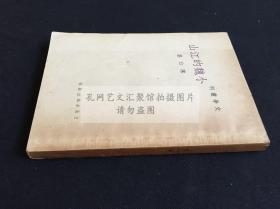 新文学珍本 《小魏的江山》 文学丛刊1948年版 库存好品原装一册全