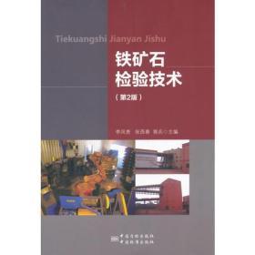 鐵礦石檢驗技術(第2版)