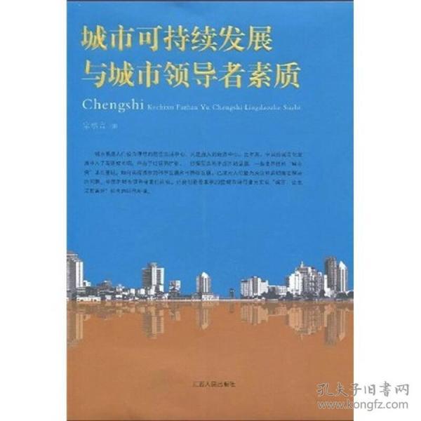城市可持续发展与城市领导者素质
