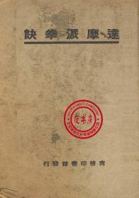 达摩派拳诀-1929年版-(复印本)