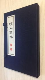 横山联唱 [鄂州陈伯安 江阴钱育渝唱和集]第三版线装一函二册