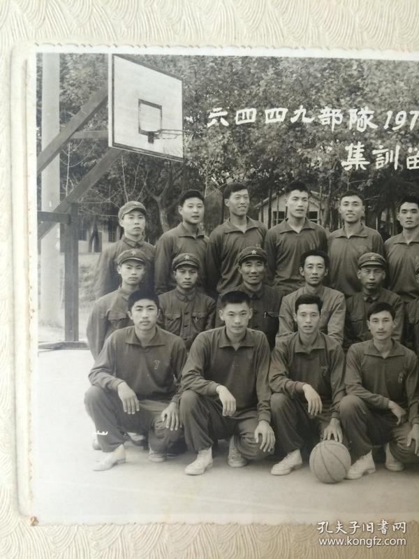 照片,某部队1973年篮球乒乓球集训留影,可能是安徽安庆地区