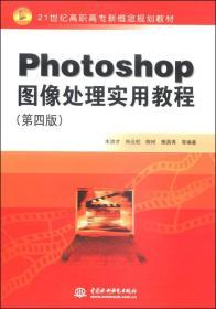 Photoshop图像处理实用教程(第4版)/21世纪高职高专新概念规划教材