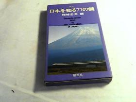 Seventy-seven keys to the civilization of Japan 英文原版【有函套】
