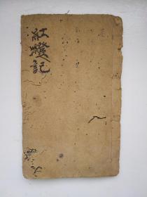 《红灯记 双插柳》传统戏曲唱本,清初木刻