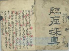 中医古籍手抄本 36
