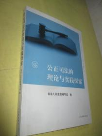 公正司法的理论与实践探索 【司法研究系列】  (16开)