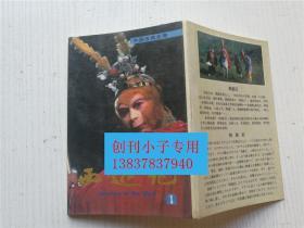 中国古典名著《西游记》明信片人物剧照 十张全  中国建设出版社
