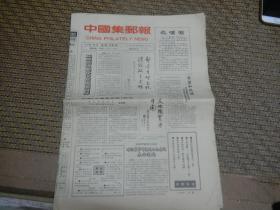 中国集邮报 创刊号