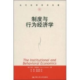 特价 制度与行为经济学 当代世界学术名著