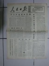 1977年2月15日《人民日报》(学雷锋比着干为抓纲治国做贡献)