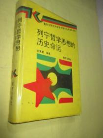 列宁哲学思想的历史命运   (32开.硬精装)