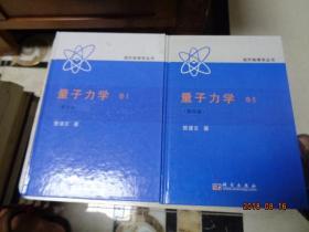 量子力学 第四版 卷Ⅰ 卷Ⅱ