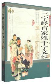 三字经·百家姓·千字文全编(彩图全解版)