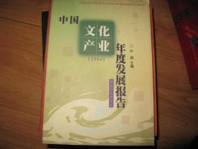中国文化产业年度发展报告.2004