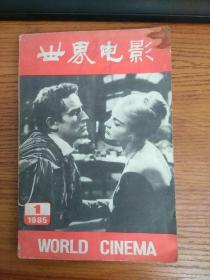 世界电影1985年(1)