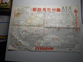 《广州市马路图》1951年8月出版(许多广告)