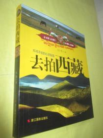 去拍西藏:不可不去的心灵秘境  【冯伟作者签名+钤印赠本】  (24开.铜板彩印)