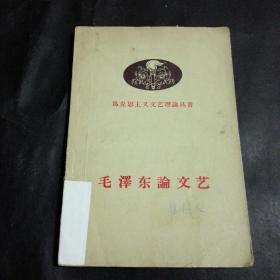 毛泽东论文艺【58年1版1印】