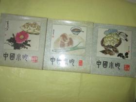 中国小吃【上海风味.1983】+【江苏风味.1985】+【山东风味.1982】3本合售.也可分开售   (24开.插图本)
