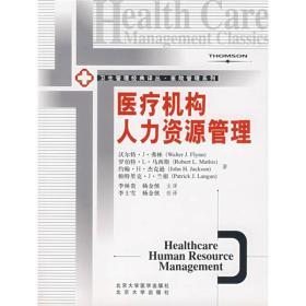 医疗机构人力资源管理