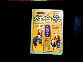 中国神秘文化:姓名学