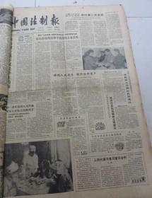 中国法制报(1986年11月+1987年1月,2,月3月 ) 合订本馆藏  见描述