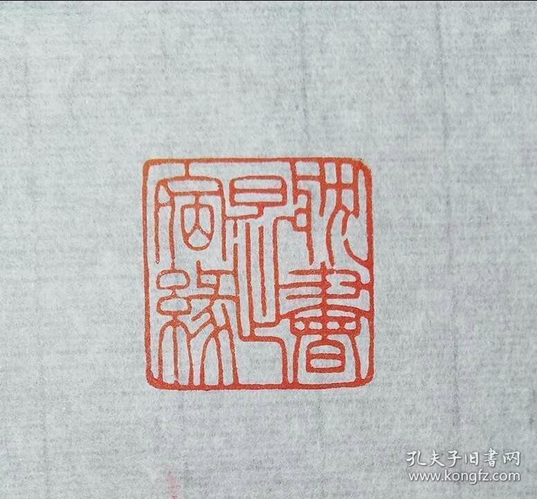 篆刻 朱文 闲章 耽书是宿缘 印章图片