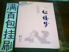 红楼梦(全本)----经典藏书.