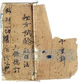 中医古籍手抄本 37