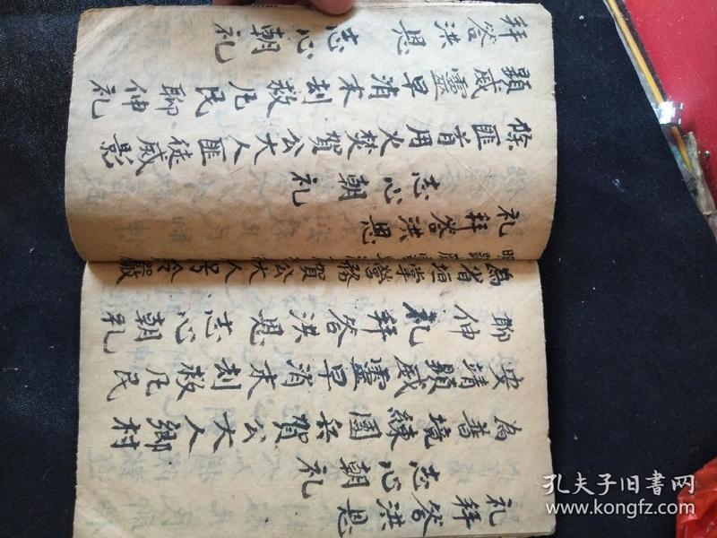 道法符咒朝礼手抄本
