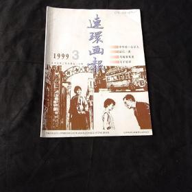 连环画报1999年第3期