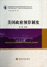 典型国家和地区政府预算制度研究丛书:美国政府预算制度