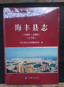 海丰县志(1988-2004)上下册一函两册全 精装本 未拆封