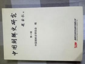 中国朝鲜史研究(一)