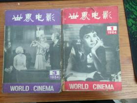 世界电影1984年(1 3)