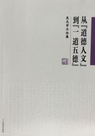 """从""""道德人文""""到""""一道五德"""" 吴光学术论集(16开 全一册)"""