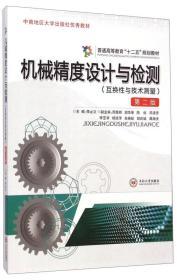 """机械精度设计与检测:互换性与技术测量(第二版)/普通高等教育""""十二五""""规划教材"""