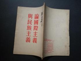 刘少奇论国际主义与民族主义(封面有画叉,见图)