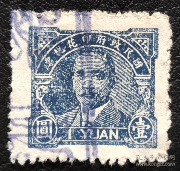 771: 民国孙中山像印花税票1元