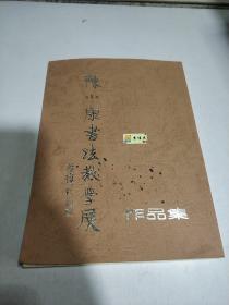 陈小康书法教学展作品集(签名)